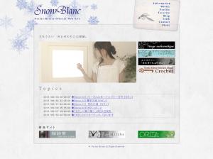 みとせのりこ|SnowBlanc