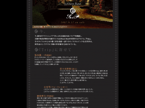 e) Shuzo Band|「Trip」