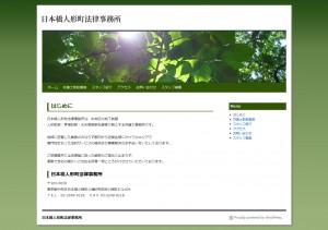 日本橋人形町法律事務所