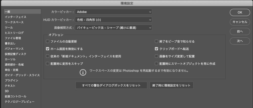 Photoshop CC 2019 リンク配置またはライブラリから配置した画像を縮小すると画像が粗くなる