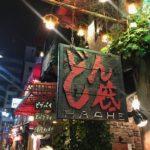 Shichuan Cuisine and DONZOKO in Shinjuku