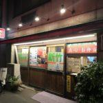 Pili, Takarazuka and Taiwanese Cuisine